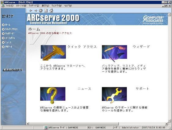 なつかしの ARCserve 2000:おじゃあお木:So-netブログ